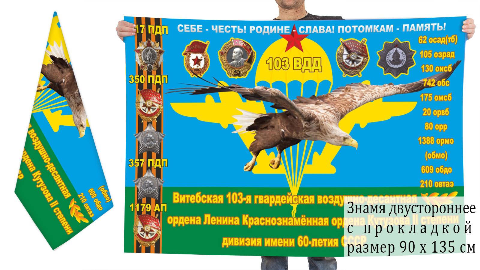Двусторонний флаг 103 гвардейской воздушно-десантной дивизии