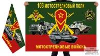 Двусторонний флаг 103 МСП