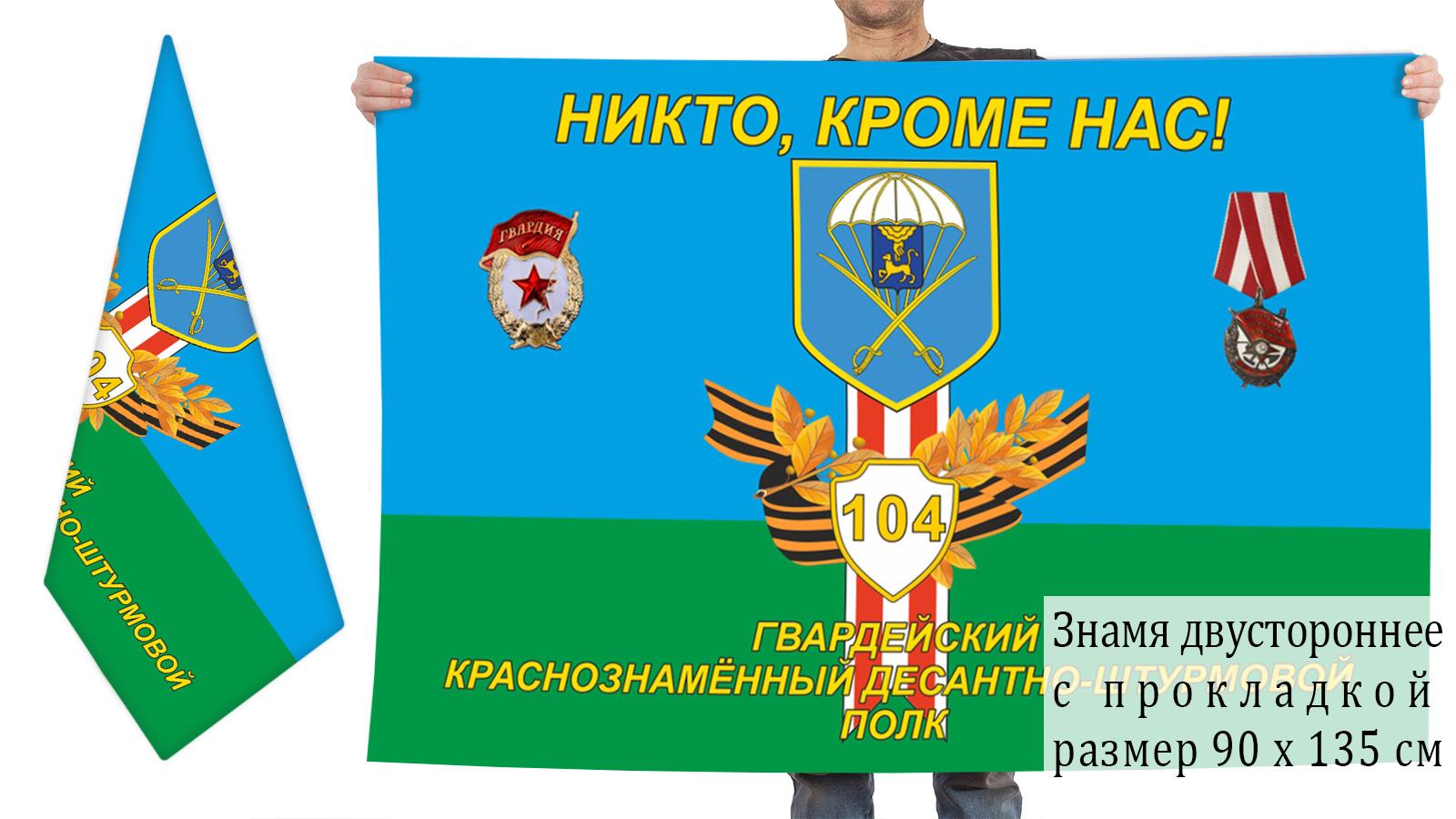 Двусторонний флаг 104 десантно-штурмового полка