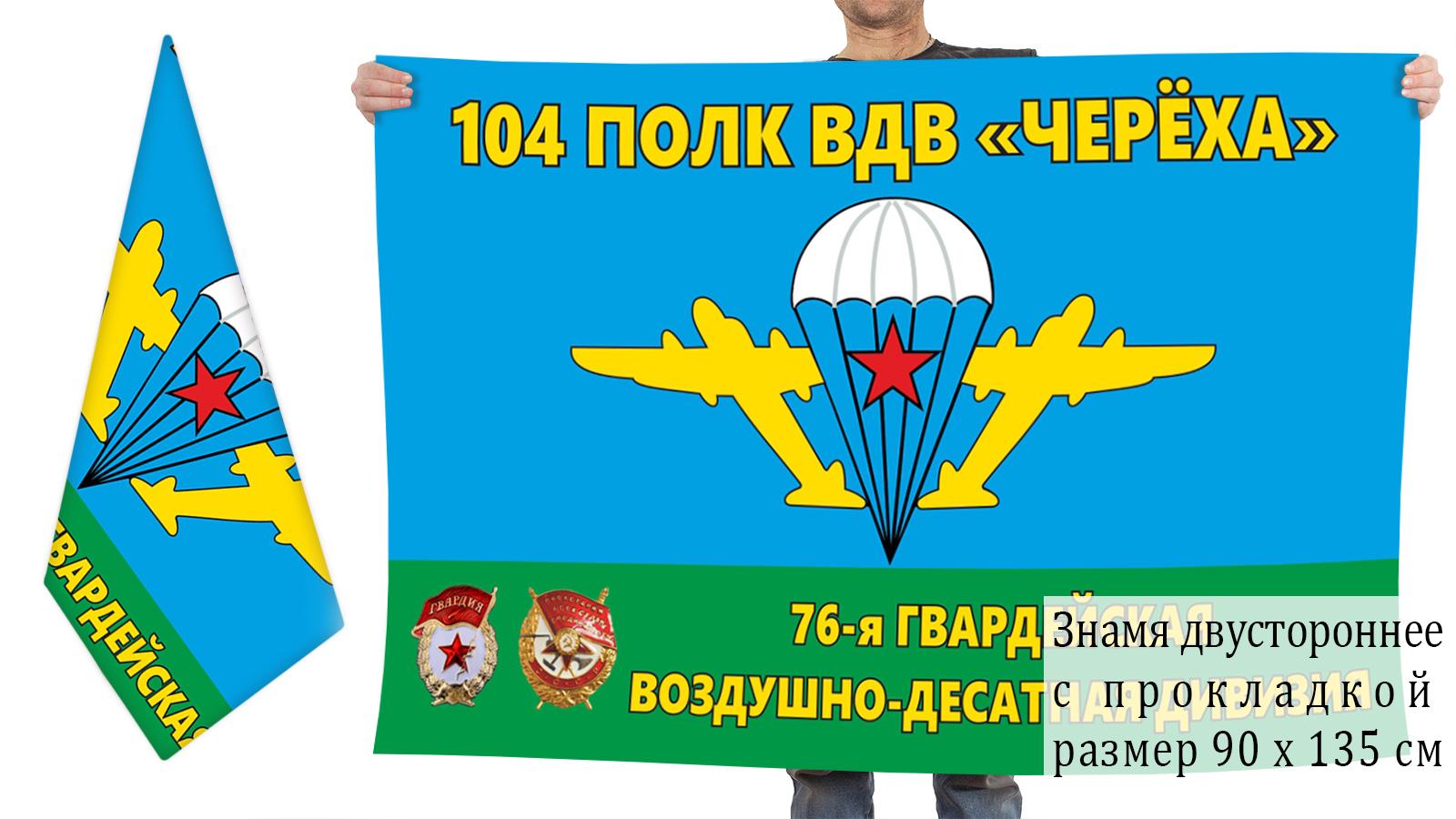 Двусторонний флаг 104 ДШП 76 Гв. ДШД