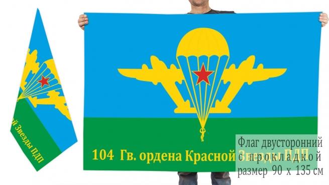 Двусторонний флаг 104 гв. ордена Красной звезды парашютно-десантного полка