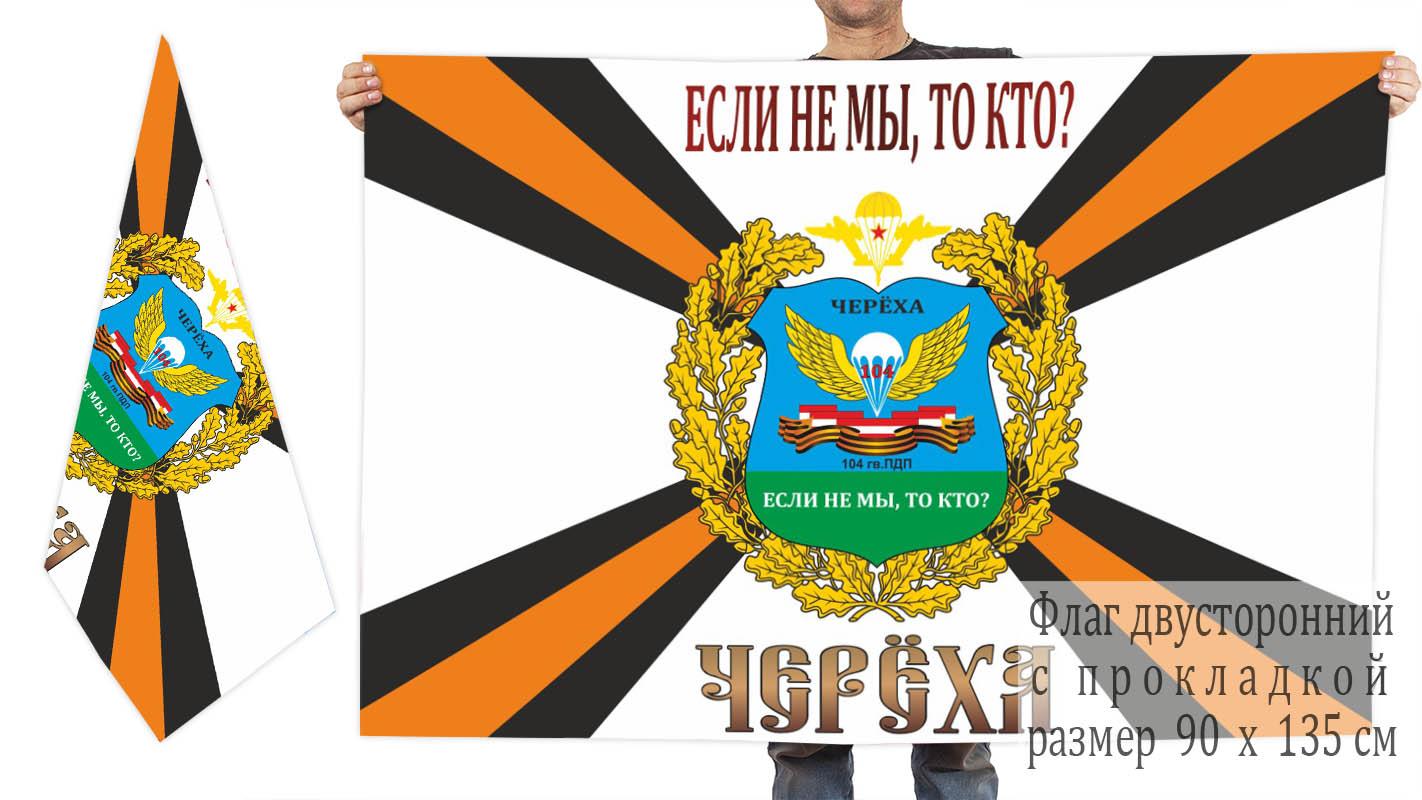 Двусторонний флаг 104 гв. парашютно-десантного полка