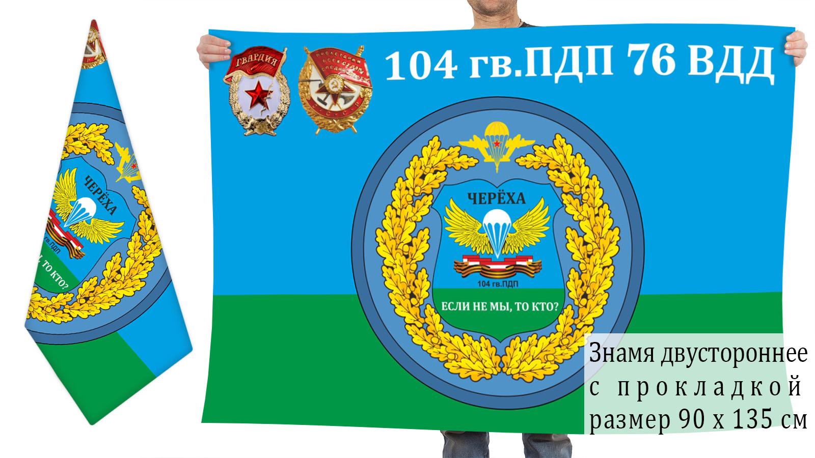 Двусторонний флаг 104 Гв. ПДП 76 ВДД