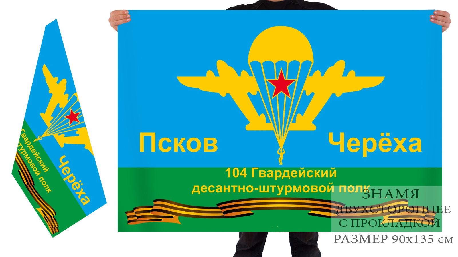 Двусторонний флаг 104 гвардейского десантно-штурмового полка