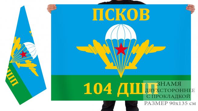 Двусторонний флаг 104 гвардейского ДШП