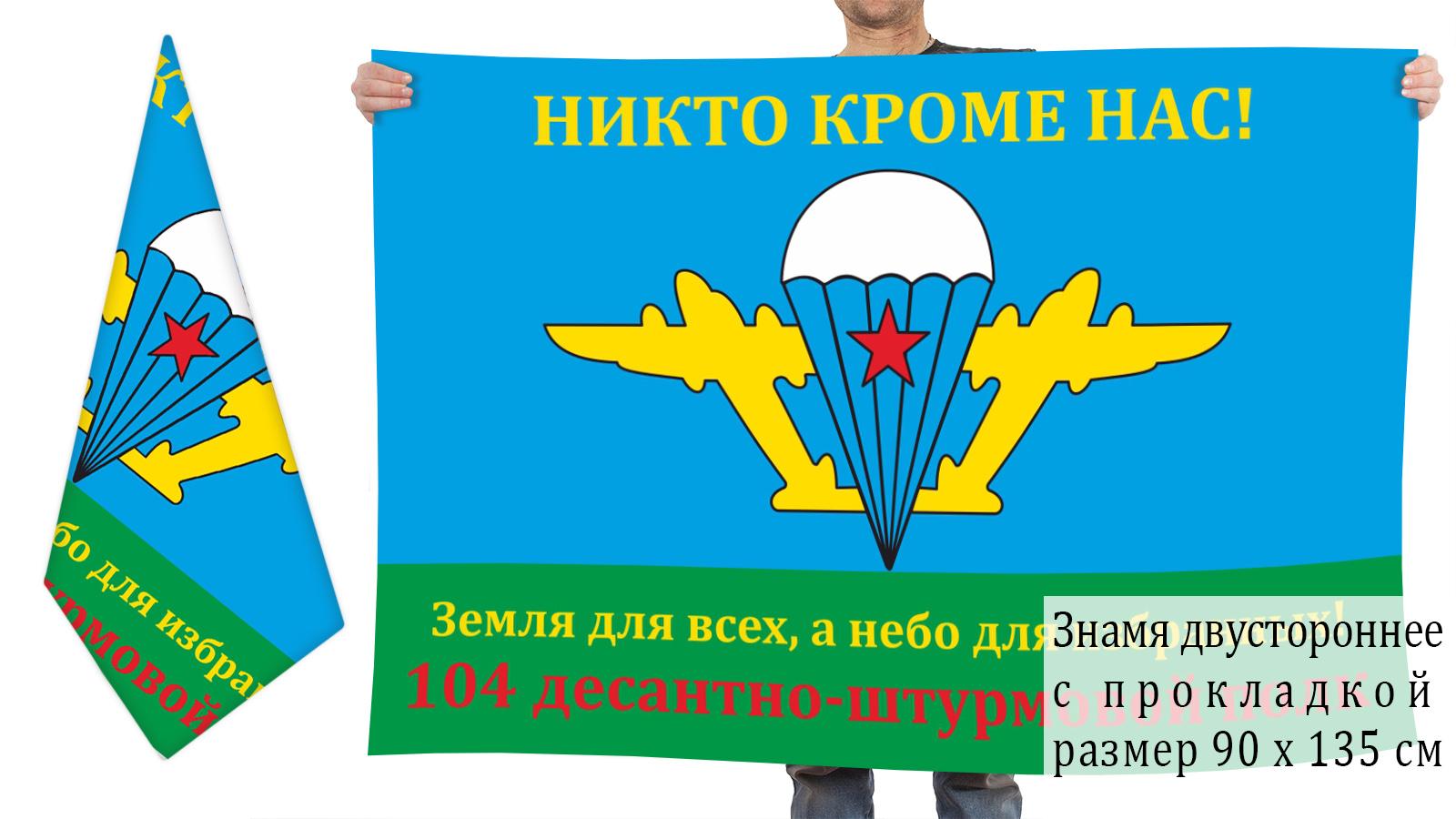 Двусторонний флаг 104-й ДШП ВДВ
