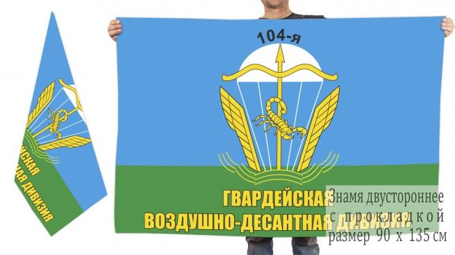 Двусторонний флаг 104-й гв. ВДД