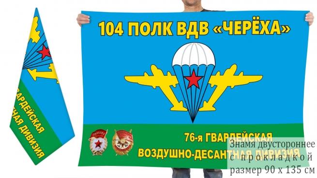 Двусторонний флаг 104 Краснознамённого полка ВДВ