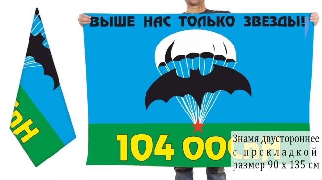 Двусторонний флаг 104 ООСпН ГРУ ВС РФ