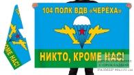 Двусторонний флаг 104 полка ВДВ
