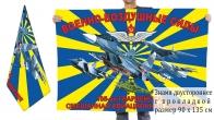 Двусторонний флаг 105 Гв. смешанной авиадивизии