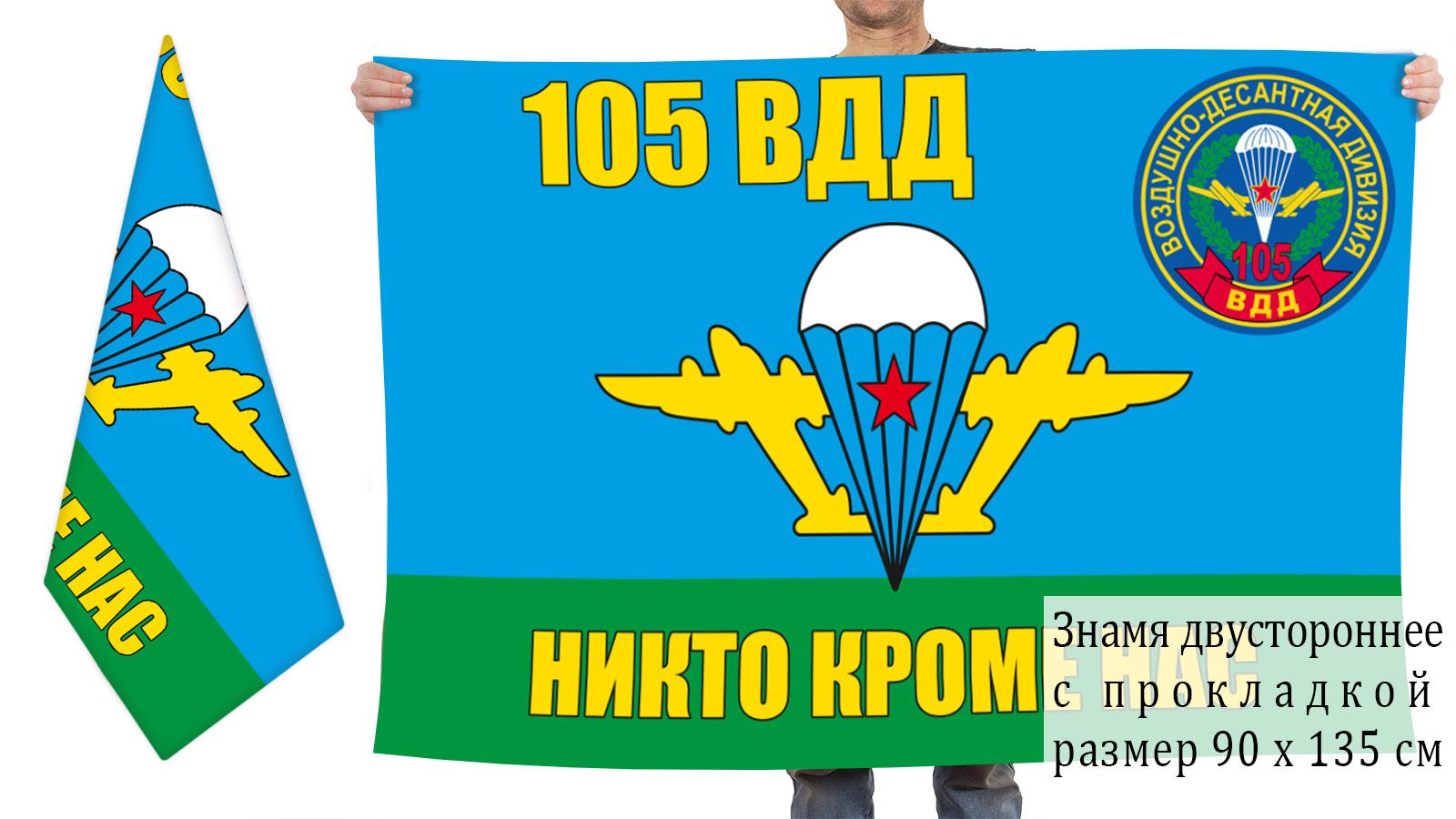Двусторонний флаг 105 гвардейской ВДД
