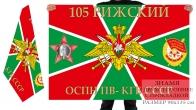 Двусторонний флаг 105 Рижского ОСПН ПВ-КГБ СССР