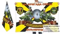 Двусторонний флаг 106 бригада связи