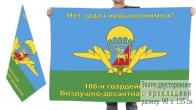 """Двусторонний флаг 106 Гв. ВДД """"Нет задач невыполнимых!"""""""