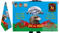 Двусторонний флаг 106 гвардейской Тульской Краснознамённой ВДД