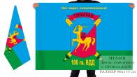 Двусторонний флаг 106 гвардейской ВДД