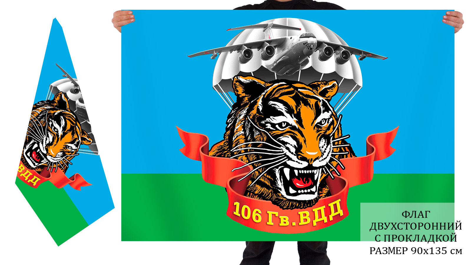 Двусторонний флаг 106 гвардейской воздушно-десантной дивизии