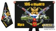 Двусторонний флаг 106 ОБрМТО