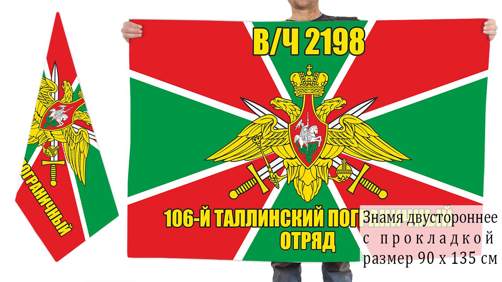 Двусторонний флаг 106 погранотряда