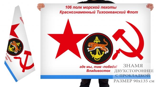 Двусторонний флаг 106 полка морпехов ТОФ