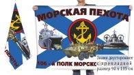 Двусторонний флаг 106 полка морской пехоты