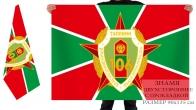 Двусторонний флаг 106 Таллинского Пограничного отряда