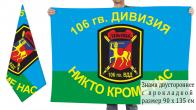 Двусторонний флаг 106 Тульской Гв. ВДД