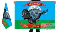 Двусторонний флаг 106 ВДД с девизом