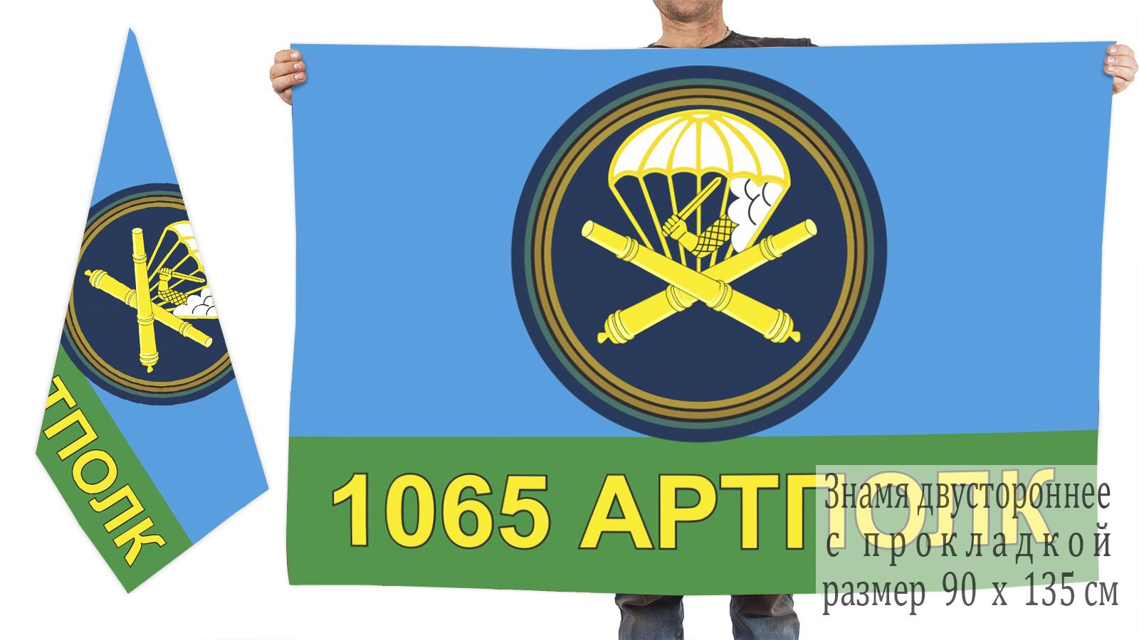 """Двусторонний флаг """"1065 АРТПОЛК ВДВ"""""""