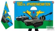 Двусторонний флаг 1065 гв. артиллерийского полка