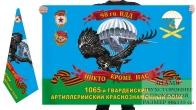 Двусторонний флаг 1065 гвардейского артполка 98 гвардейской ВДД