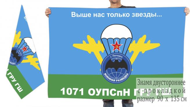 Двусторонний флаг 1071 отдельного учебного полка спецназа