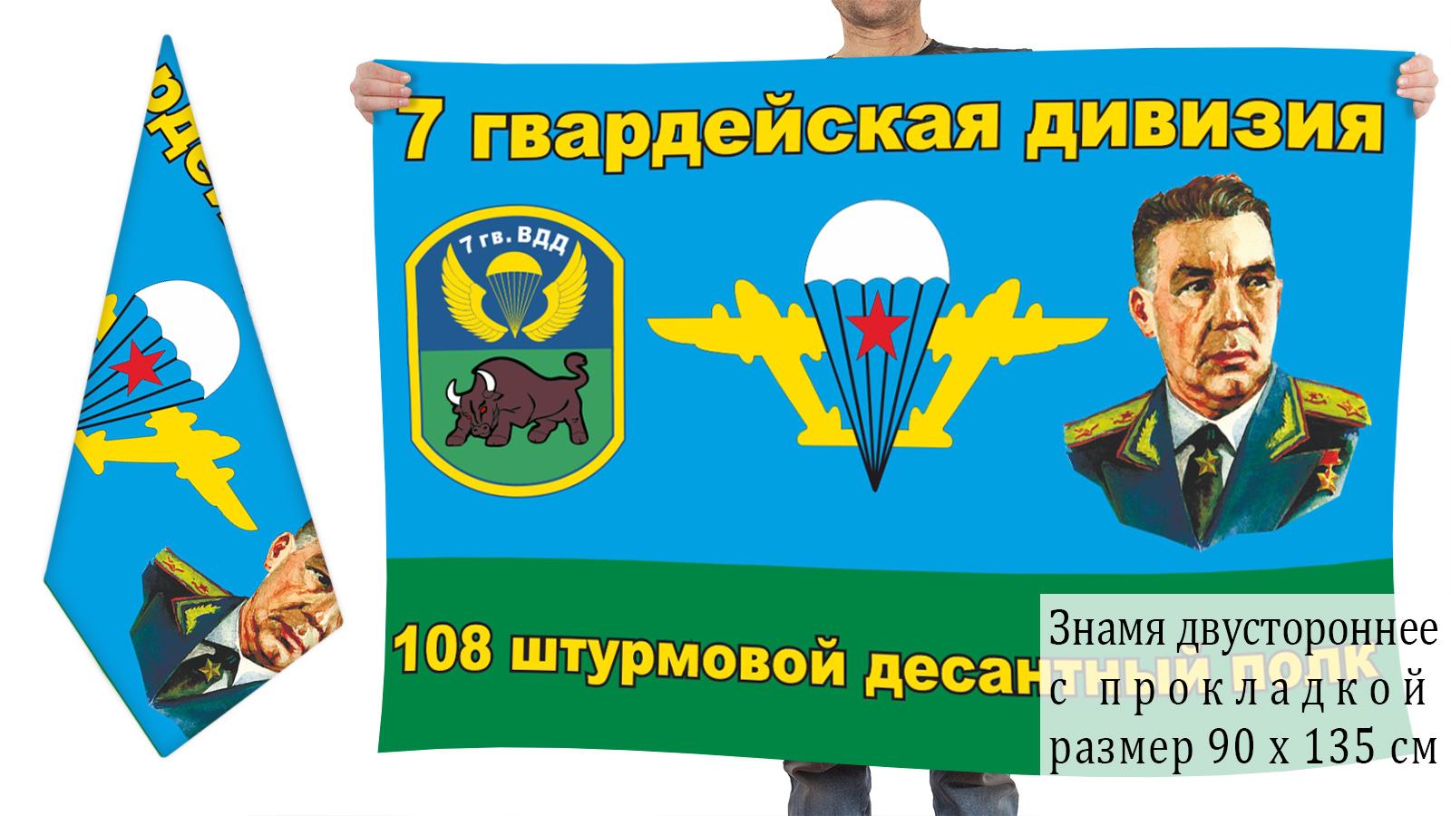 Двусторонний флаг 108 ДШП 7 гвардейской ВДД