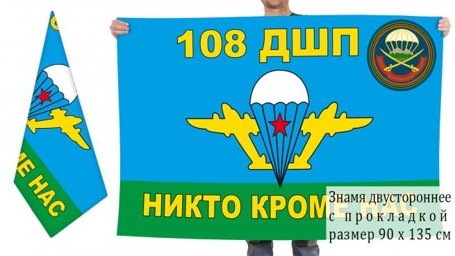 Двусторонний флаг 108 гвардейского десантно-штурмового полка
