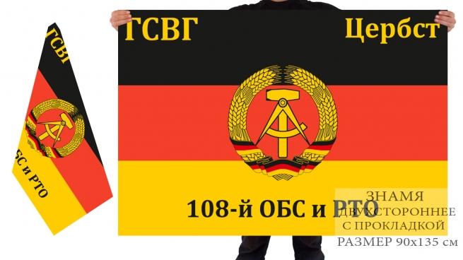 Двусторонний флаг 108 отдельного батальона связи и радиотехнического обеспечения