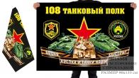 Двусторонний флаг 108 танкового полка