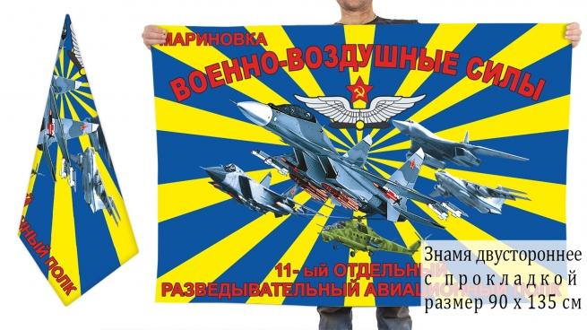 Двусторонний флаг 11-го ОРАП ВВС СССР