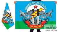 Двусторонний флаг 11 гв. отдельной десантно-штурмовой бригады