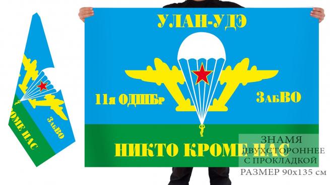 """Двусторонний флаг 11 ОДШБр ВДВ с девизом """"Никто кроме нас"""""""