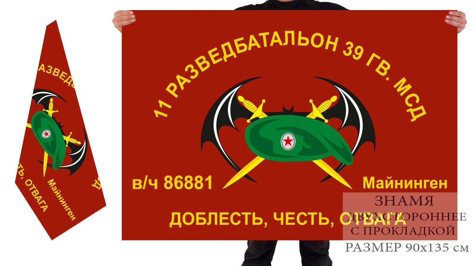 Двусторонний флаг 11 ОРБ 39-й МСД