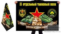 Двусторонний флаг 11 отдельного танкового полка