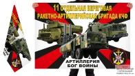 Двусторонний флаг 11 отдельной береговой ракетно-артиллерийской бригады КЧФ