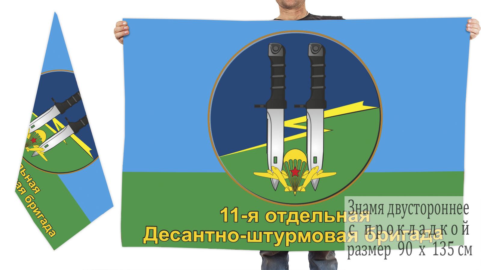 Двусторонний флаг 11 отдельной десантно-штурмовой бригады ВДВ