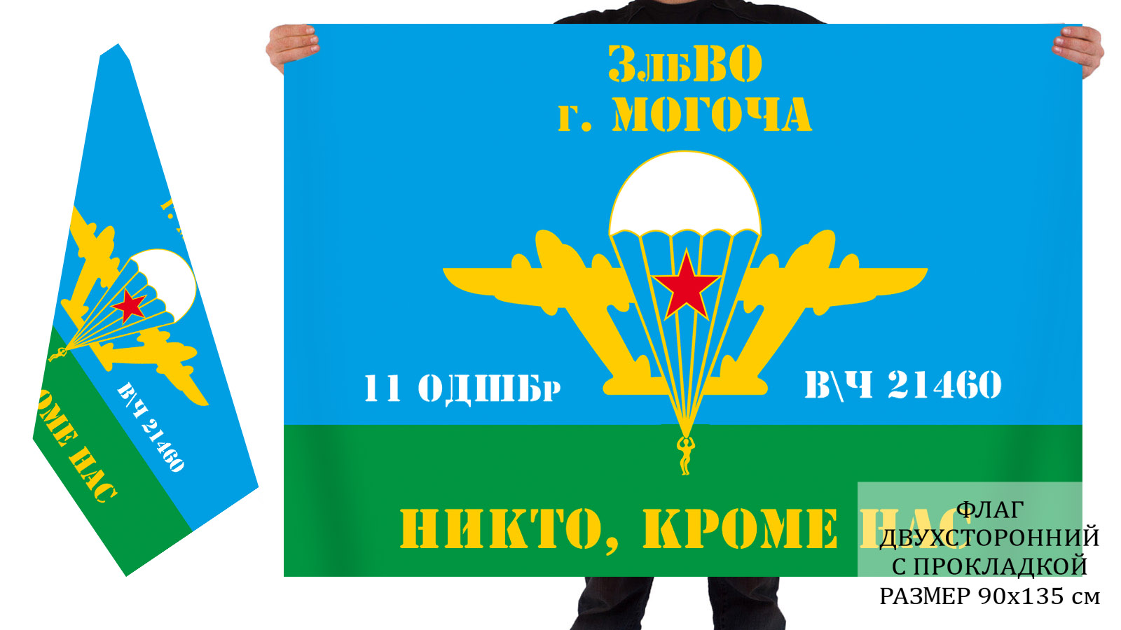 Двусторонний флаг 11 отдельной десантно-штурмовой бригады ЗабВО