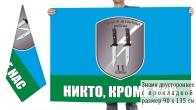 Двусторонний флаг 11 отдельной десантно-штурмовой бригады