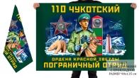 Двусторонний флаг 110 Чукотского ордена Красной звезды погранотряда