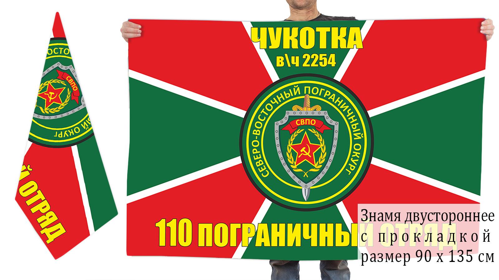 Двусторонний флаг 110 Кёнигсбергского погранотряда