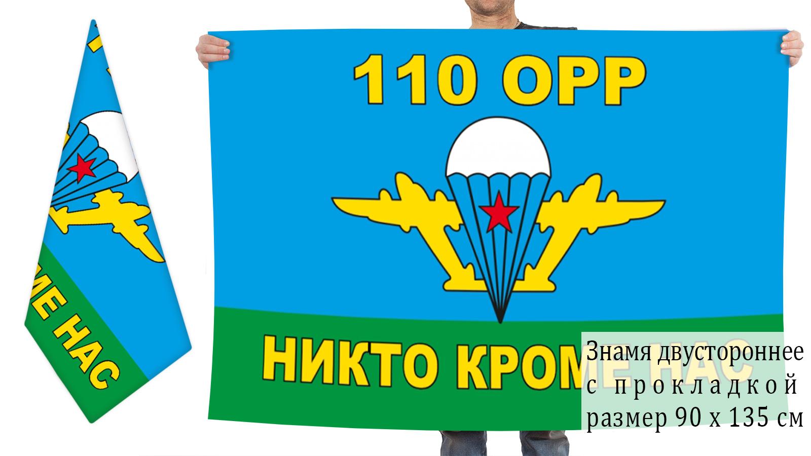 Двусторонний флаг 110 отдельной роты разведки ВДВ