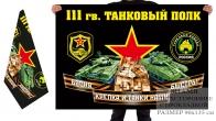 Двусторонний флаг 111 гв. танкового полка